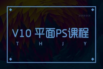 V10 PS