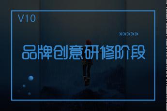 【广州越秀】20191113品牌项目指导课
