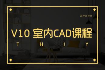 V10 CAD