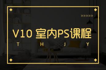 V10 PS(室内)