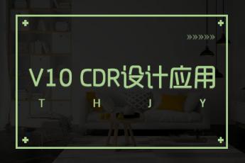 V10 CDR设计应用