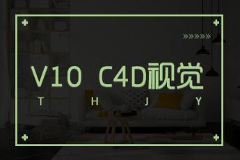 V10 C4D视觉