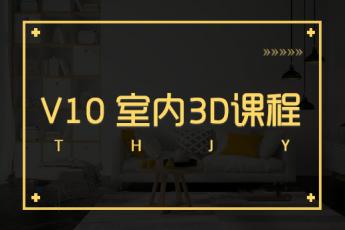 V10 3D MAX