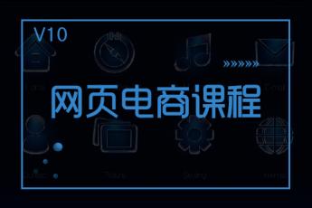 【南京江宁】20190731网页电商白班