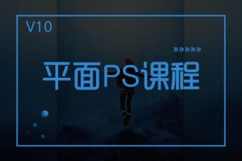 【广州越秀】20190822平面PS项目指导