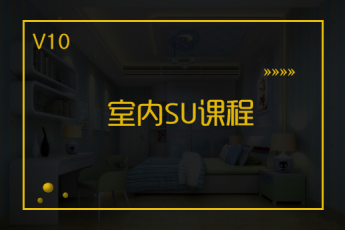 【苏州姑苏】20191128室内SU白班