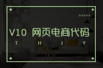 V10 网页电商代码