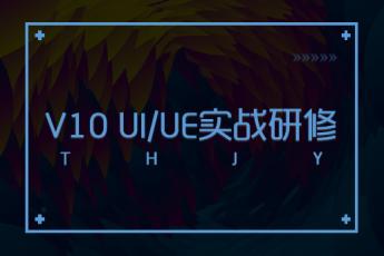 V10 UI/UE实战阶段