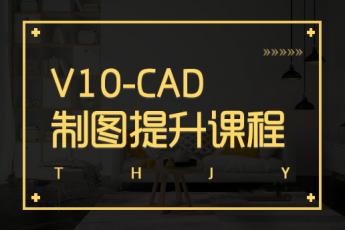 V10-CAD制图提升阶段