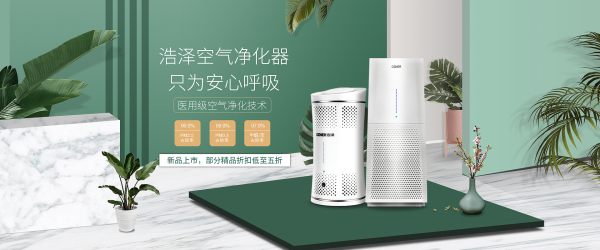 浩泽空气净化器banner设计