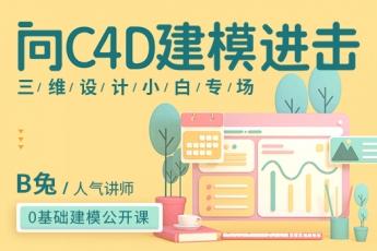 C4D:零基础场景建模