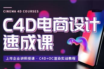 C4D电商设计速成课