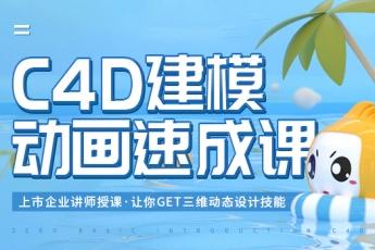 C4D建模动画速成课