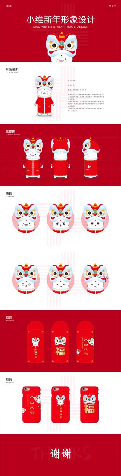 小维新年形象设计