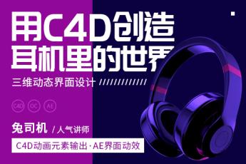C4D:三维动态界面设计