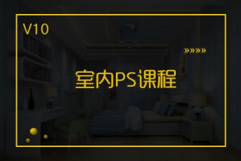 【天津和平】20200911室内PS晚课