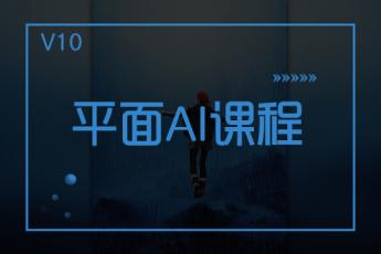 【广州越秀】20190801平面AI项目指导课