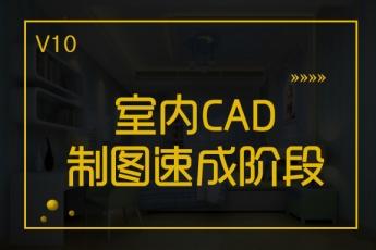 【天津和平】20200508室内CAD速成晚班