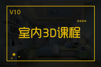 【成都天府广场】20200102空间表现阶段项目指导白班