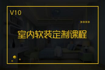 【成都武侯】20191125  室内软装定制方案(项目指导)