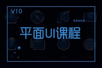 【南京江宁】20191015UI实战项目指导白班