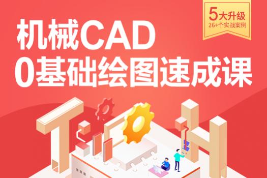机械CAD零基础绘图