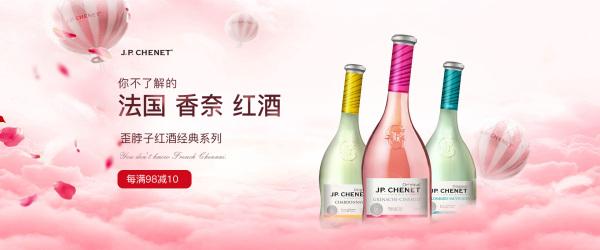 香奈葡萄酒banner设计