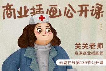商业插画:复古风插画速学