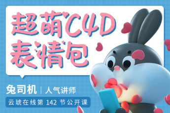C4D+OC:动态表情包高级玩法
