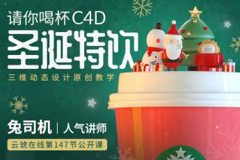C4D+OC: 圣诞主题三维动态设计