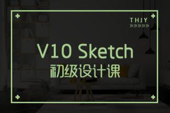 V10 Sketch初级设计课