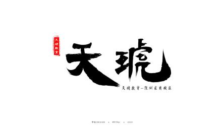 天琥-字体设计