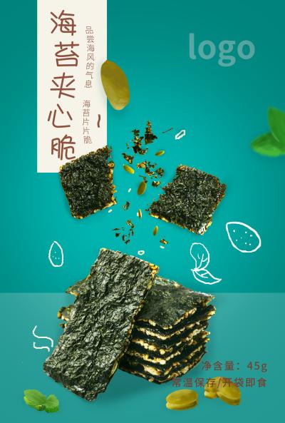 海苔夹心脆食品包装设计