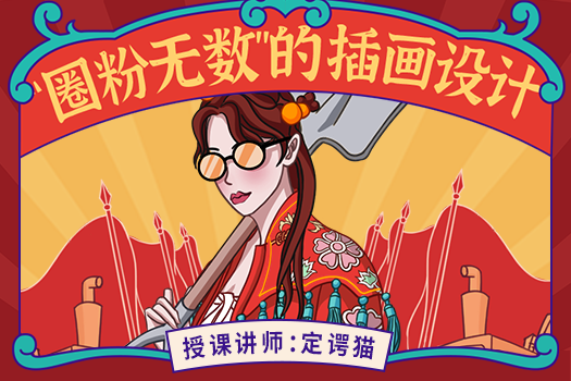 国潮风人物插画教学