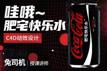 C4D商业动效设计:冰冻可乐