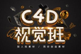 C4D视觉设计班27期