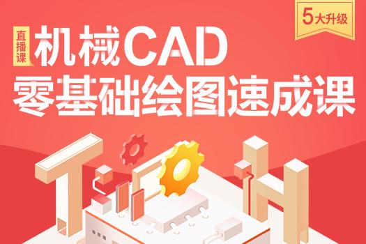机械CAD零基础绘图速成课01期