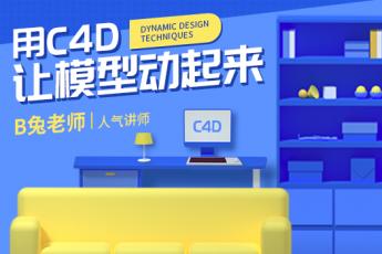C4D零基础循环小动画