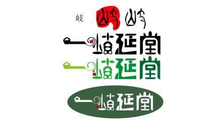 logo设计---—岐延堂