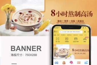 banner---美团外卖店铺