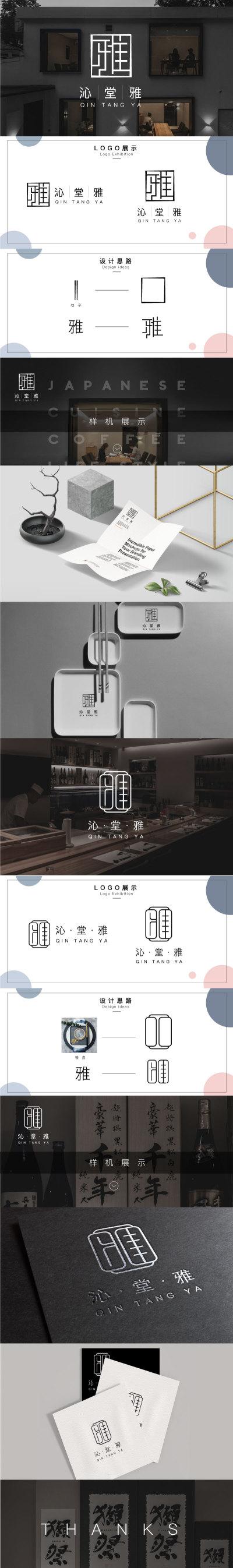 logo---餐饮店沁堂雅