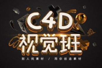 C4D视觉设计班29期