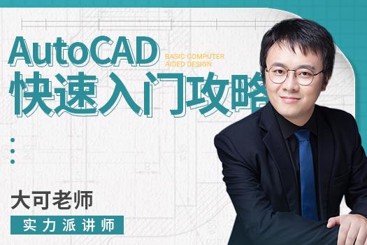 快速入门CAD机械制图