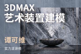 3DMAX 艺术装置建模
