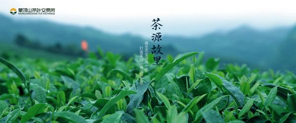banner--蒙顶山茶叶交易所