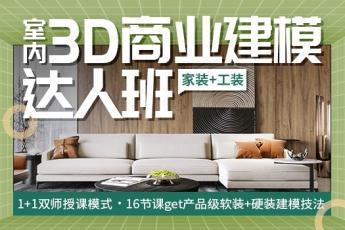 室内3D商业建模达人班02期
