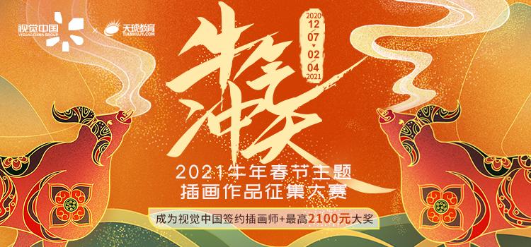 2021牛年春节主题-插画作品征集大赛