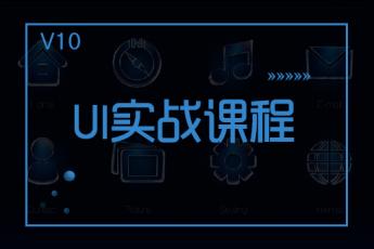 【南昌八一广场】20201224V10UI研修阶段就业指导白班