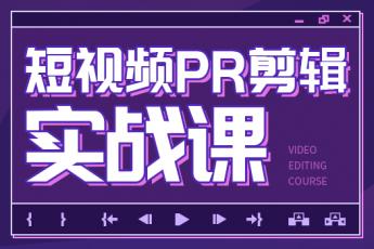 短视频PR剪辑实战课02期