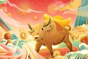 迎新春牛年 财源滚滚 平安喜乐